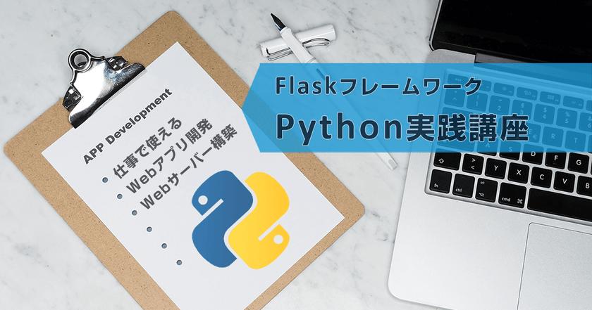 【オンライン】Webサーバー(Flaskフレームワーク)プログラミング