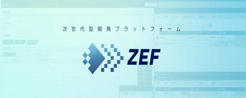 【ローコード開発】ZEFハンズオンセミナー