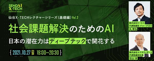 <仙台X-TECHレクチャーシリーズ(基礎編) Vol.2> 社会課題解決のためのAI 〜日本の潜在力はディープテックで開花する〜