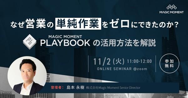なぜ営業の「単純作業」をゼロにできたのか? Magic Moment Playbook の活用方法を解説