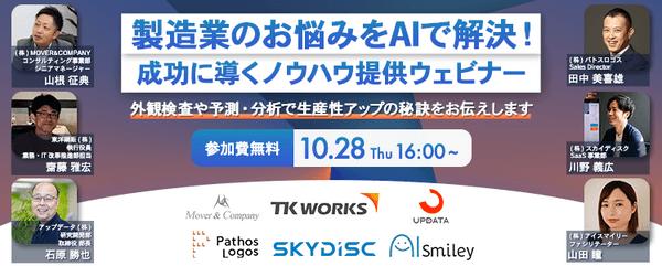 【10/28ウェビナー】製造業のお悩みをAIで解決!成功に導くノウハウ提供ウェビナー