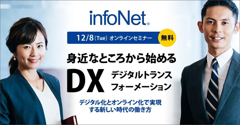 身近なところから始めるデジタルトランスフォーメーション(DX)!
