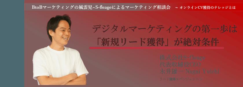 【WEBマーケター向け】新規顧客創出のためのデジタルマーケティング相談会|S-fleage.inc