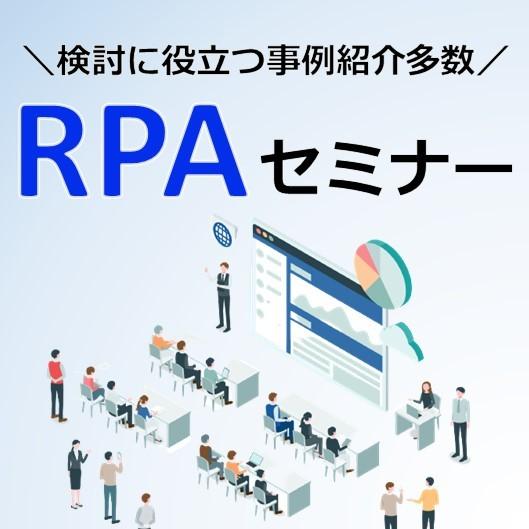【導入検討者向け】RPA導入事例紹介セミナー ~失敗事例から学ぶRPA導入を成功に導くアプローチ~