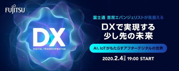 富士通 首席エバンジェリストが見据えるDXで実現する少し先の未来 - AI、IoTがもたらすアフターデジタルの世界 -