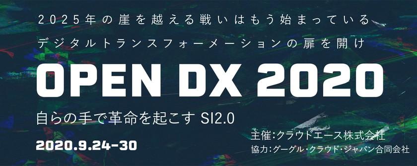 グーグル・クラウド・ジャパン協力|Digital EXPO OPEN DX 2020(DAY1-MAIN SESSION)