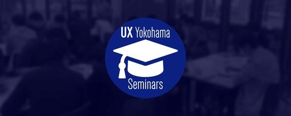 【ボランティア枠募集】UXデザイン特論・顧客理解と仮説検証のものづくり(全3回)
