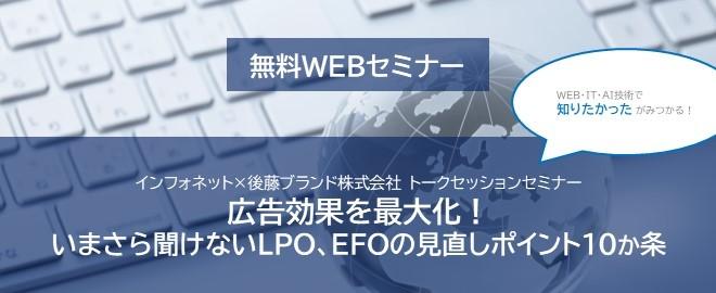【後藤ブランド・インフォネット】広告効果を最大化!いまさら聞けないLPO、EFOの見直しポイント10か条