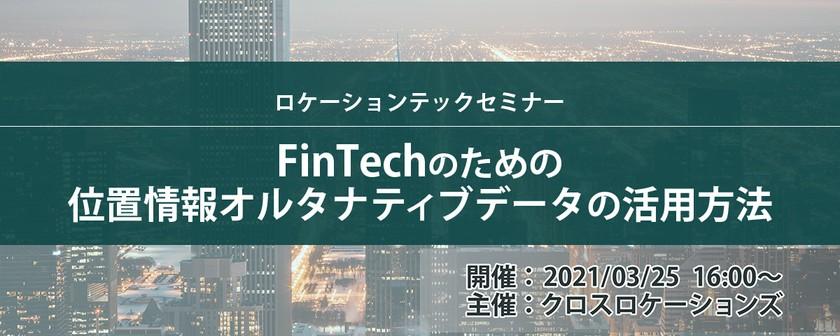 ロケーションテックセミナー「FinTechのための位置情報オルタナティブデータの活用方法」