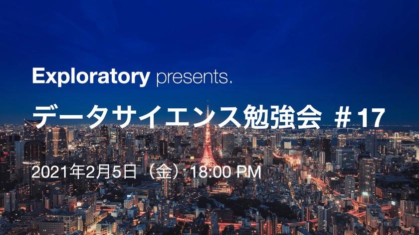 第17回 Exploratory データサイエンス勉強会(オンライン版)