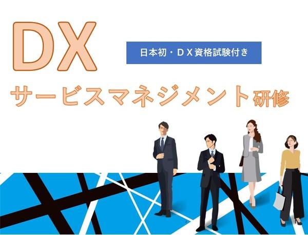 DXサービスマネージメント研修 資格認定試験付き(ご来校・オンライン選択可)