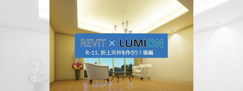 NEW!【無料】Revitユーザー向けLumionオンライン講習(折り上げ天井編)