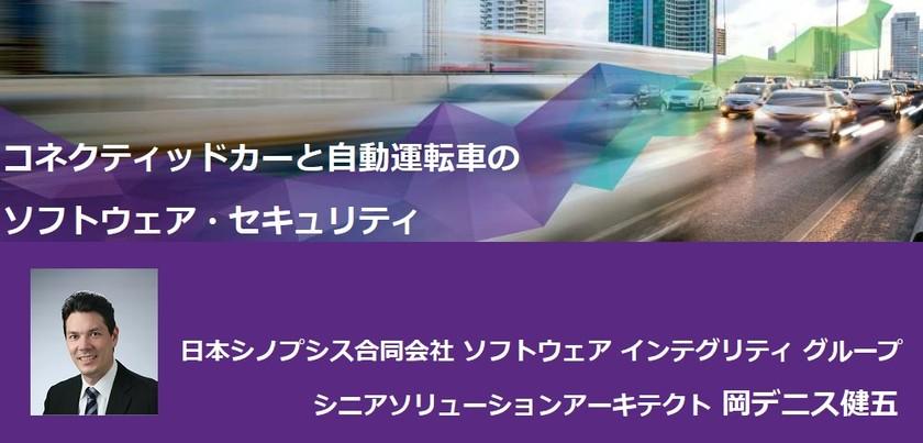 コネクティッドカーと自動運転車のソフトウェア・セキュリティ