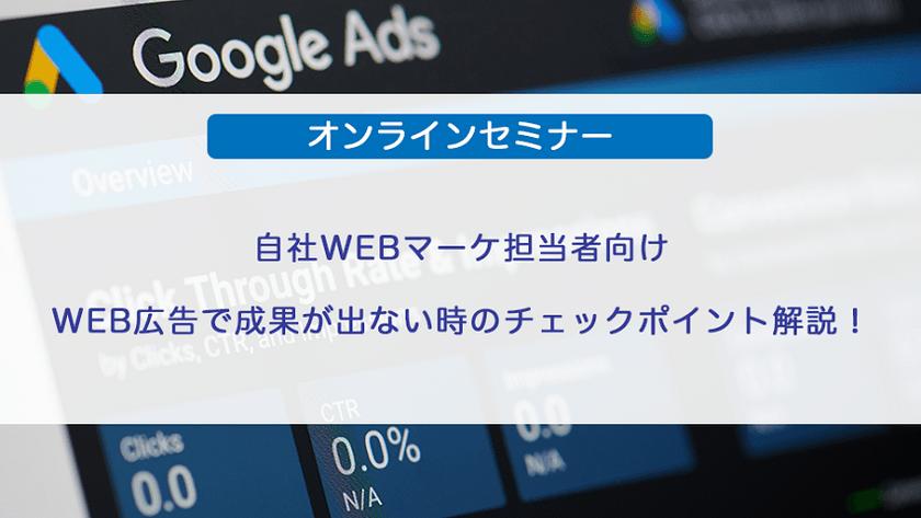 自社WEBマーケ担当者向け・WEB広告で成果が出ない時のチェックポイント解説!