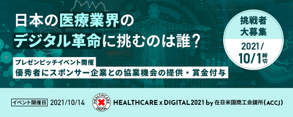 日本の医療業界のデジタル革命に挑むのは誰? - 挑戦者大募集!ピッチイベント : HEALTHCARE x DIGITAL 2021                   by 在日米国商工会議所 (ACCJ) 【※10/1 応募締切】