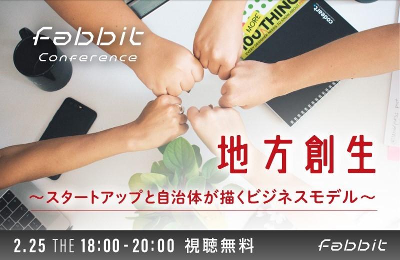【2月25日(木)開催】fabbit Conference 地方創生 ~スタートアップと自治体が描くビジネスモデル~