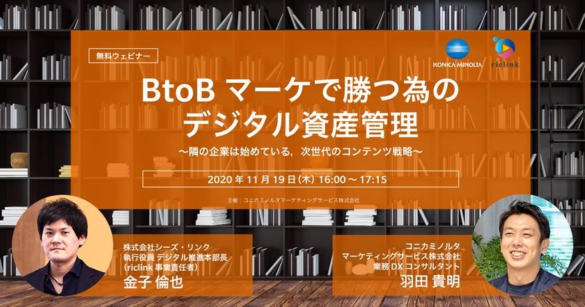 BtoBマーケで勝つ為のデジタル資産管理 ~隣の企業は始めている,次世代のコンテンツ戦略~