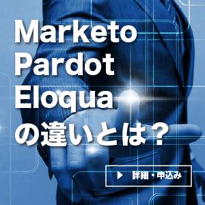 Marketo / Pardot / Eloquaの違いとは? MA導入コンサルタントが語る - マーケティングオートメーション運用最前線レポート