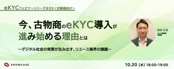 今、古物商のeKYC導入が進み始める理由とは ~デジタル社会の背景が生み出す、リユース業界の課題~ <eKYCウェビナーシリーズ #3-b>