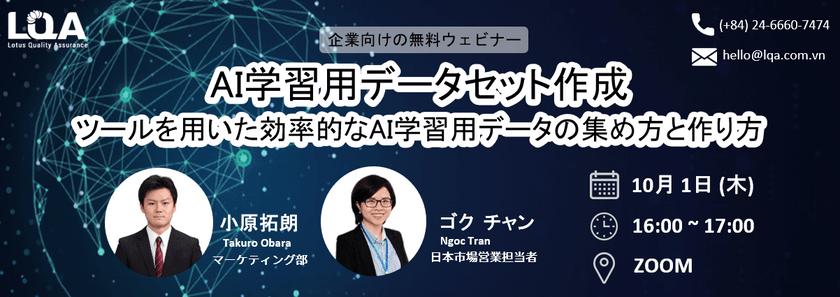 [10月1日開催・無料ウェビナー] AIデータの収集とラベル付けの効率化〜専門家からのアドバイス〜
