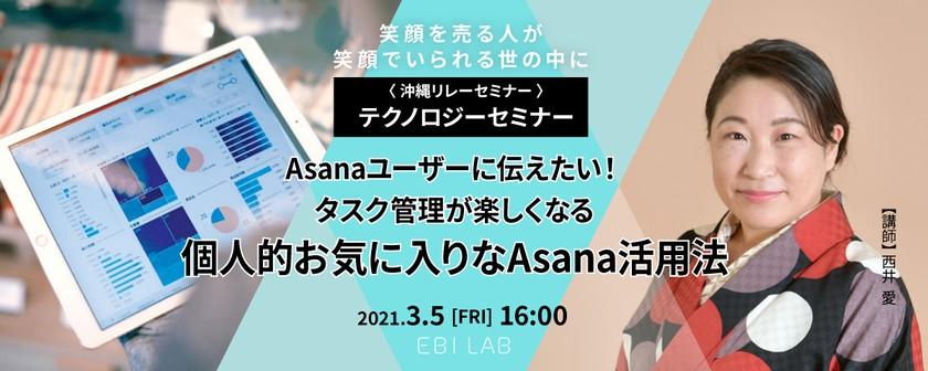 【EBILAB沖縄リレーセミナー】テクノロジーセミナー  Asanaユーザーに伝えたい! タスク管理が楽しくなる!個人的お気に入りなAsana使い方
