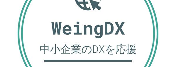 DX推進セミナー Vol.1