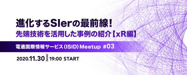 【Hololens2を活用した教育システムや遠隔VRコミュニケーションシステムの開発事例紹介】進化するSIerの最前線!先端技術を活用した事例の紹介- 電通国際情報サービス(ISID)Meetup #03 -