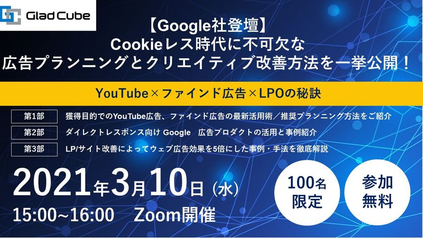 【Google社登壇】 Cookieレス時代に不可欠な広告プランニングとクリエイティブ改善方法を一挙公開! <YouTube×ファインド広告×LPOの秘訣>