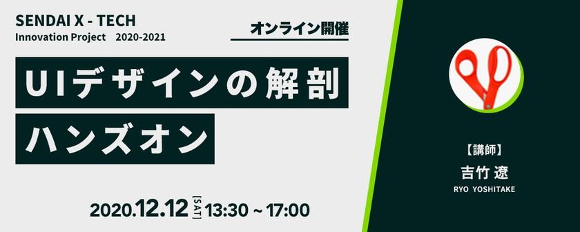 【オンライン開催】UIデザインの解剖ハンズオン