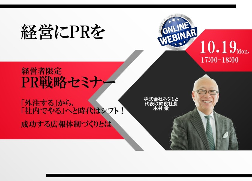 【無料】経営者限定「PR戦略ウェビナー」 経営にPRを!  10月19日(月)開催