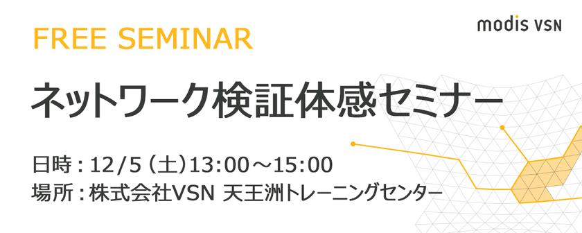 ※締切間近※【無料】Modis VSN ネットワーク検証体感セミナー(東京開催)