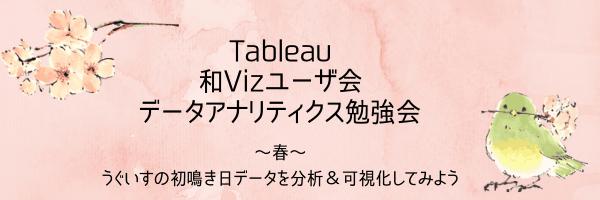 第2回 Tableau 和Vizユーザ会 データアナリティクス勉強会 ~春~ うぐいすの初鳴き日データを分析&可視化してみよう