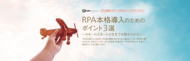 RPA本格導入のためのポイント3選~スモールスタートのままでは終わらせない~