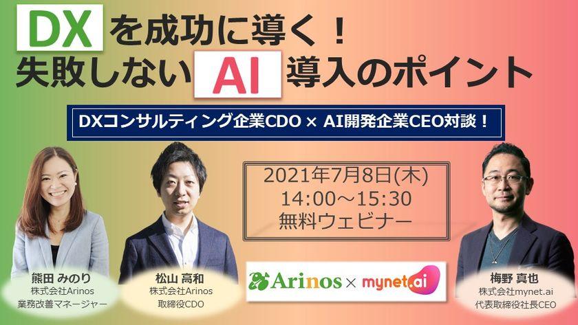 DXを成功に導く!失敗しないAI導入のポイント<AI開発企業CEO×DXコンサルCDO対談も必見!>