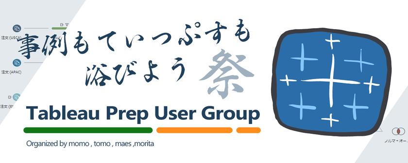 第2回 Tableau Prepユーザー会 ~データ加工の課題に向き合う!事例もTipsも浴びよう祭~