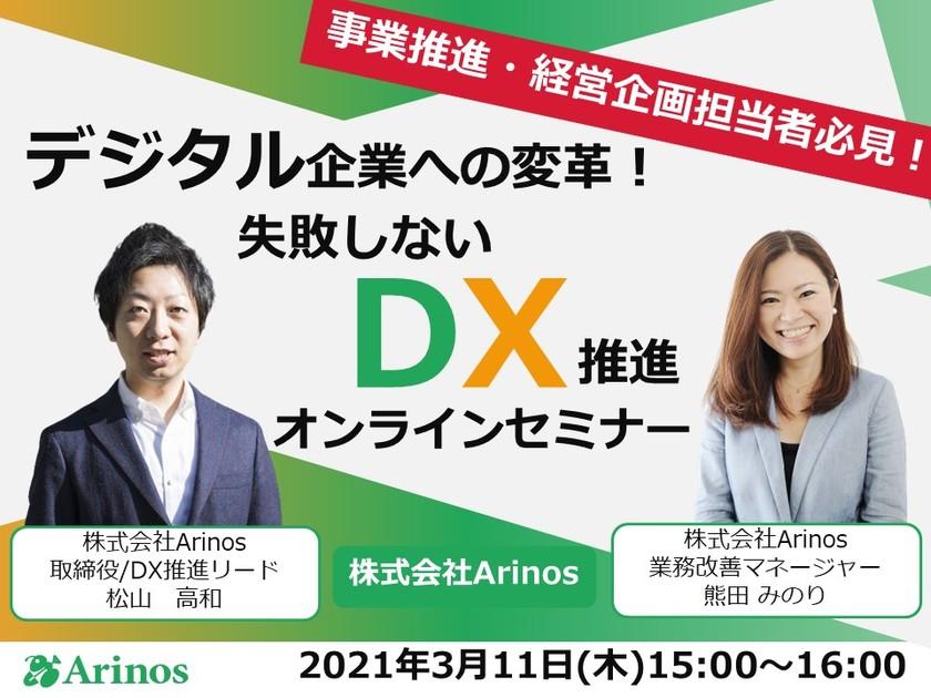 デジタル企業への変革!失敗しないDX推進オンラインセミナー