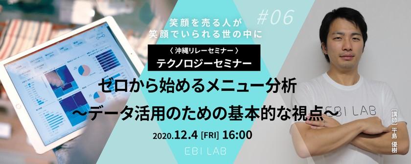 【EBILAB沖縄リレーセミナー】テクノロジーセミナー ゼロから始めるメニュー分析 〜データ活用のための基本的な視点〜