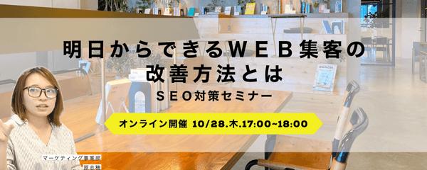 明日からできるWEB集客の改善方法~SEO編~【 初心者向け】