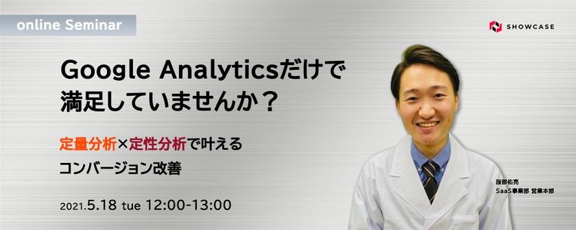 Google Analyticsだけで満足していませんか?定量分析×定性分析で叶えるコンバージョン改善