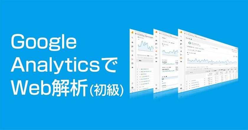 [オンライン開催]GoogleAnalyticsによるweb解析初級