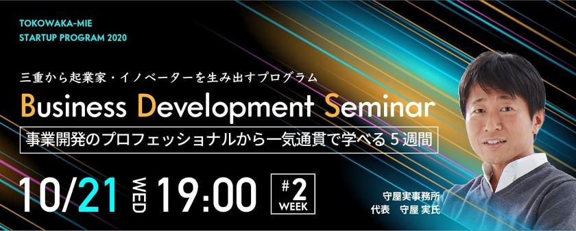 BUSINESS DEVELOPMENT SEMINAR ♯02 ~三重から起業家・イノベーターを生み出すプログラム~
