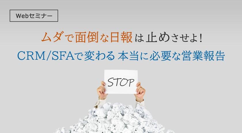 ムダで面倒な日報は止めさせよ! ~CRM/SFAで変わる本当に必要な営業報告~