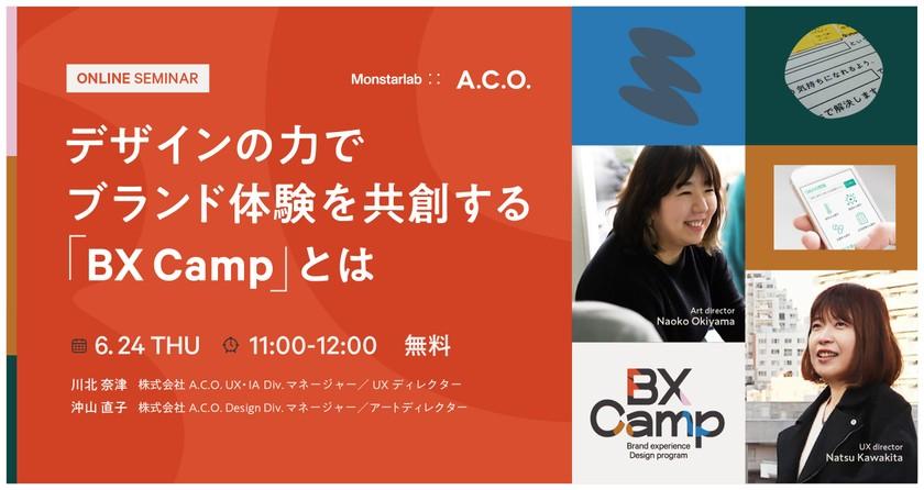 【UX】デザインの力でブランド体験を共創する『BX Camp』とは
