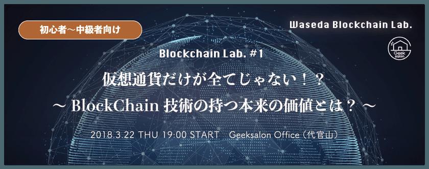 【初心者〜中級者向け】仮想通貨だけが全てじゃない!?~BlockChain技術の持つ本来の価値とは?~Blockchain Lab. #1