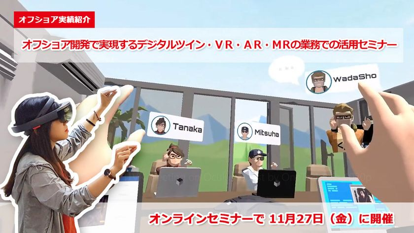 VR・AR・MR業務支援アプリの活用事例