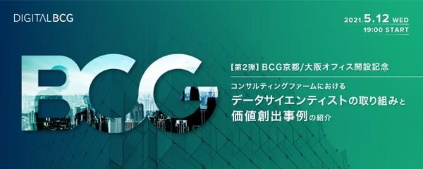 【BCG京都/大阪オフィス開設記念 第2弾】コンサルティングファームにおけるデータサイエンティストの取り組みと価値創出事例の紹介