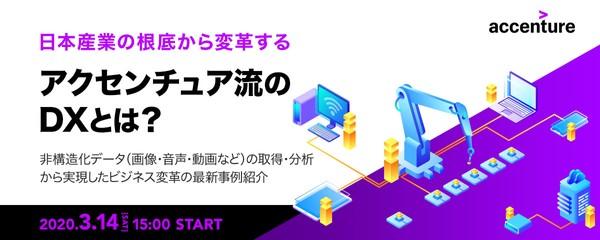 【※ ※ ※ 開催延期 ※ ※ ※】 日本産業の根底から変革するアクセンチュア流のDXとは? - 非構造化データ(画像・音声・動画など)の取得・分析から実現したビジネス変革の最新事例紹介 -