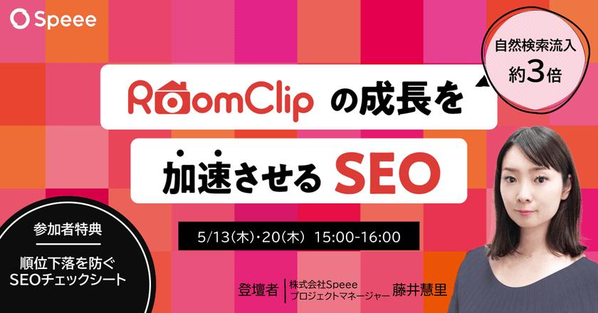 【5/20開催】自然検索流入約3倍!RoomClipの成長を加速させるSEO[参加者特典あり]
