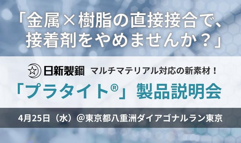 日新製鋼の新素材「プラタイト®」製品説明会