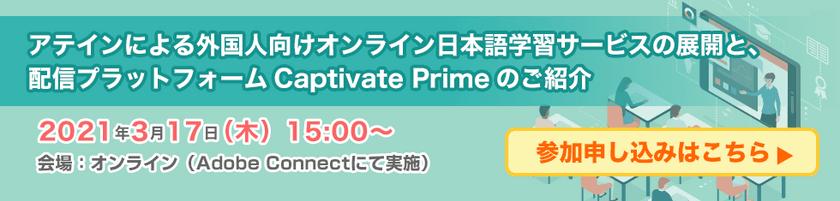 アテインによる外国人向けオンライン日本語学習サービスの展開と、配信プラットフォームCaptivate Primeのご紹介